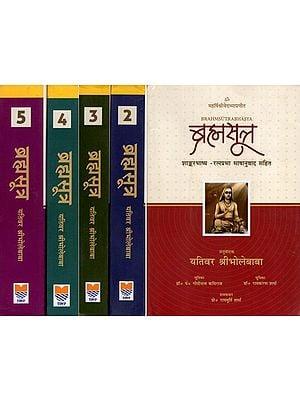 ब्रह्मसूत्र- Brahmsutra Bhasya- Sankarabhasya, Ratna Prabha With Bhasya Anuvad Sahit (Set of 5 Volumes)