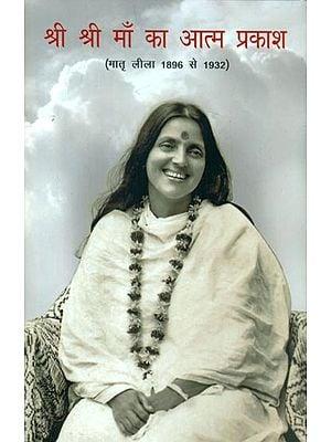 श्री श्री माँ का आत्म प्रकाश (मातृ लीला 1896 से 1932) - Self Enlightening Leelas of Shri Shri Maa (From 1896 to 1932)