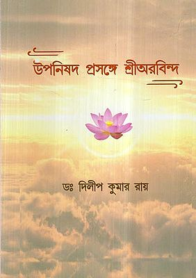 Upanisad Prasange Sri Aurobindo (Bengali)