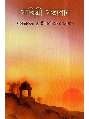Savitri Satyavan (Bengali)