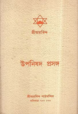 Upanishad Prasanga in Bengali (An Old and Rare Book)
