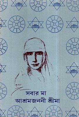 Sabar Ma- Ashramjanani Srima (A Short Life Sketch in Bengali)
