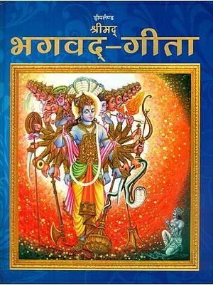 श्रीमद् भगवद्-गीता - Shrimad Bhagavad Gita