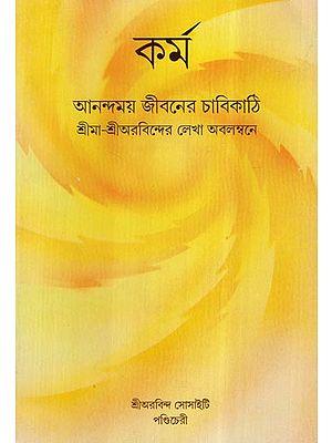 Karma - Ananda Moy Jeevaner Chabikathi in Bengali