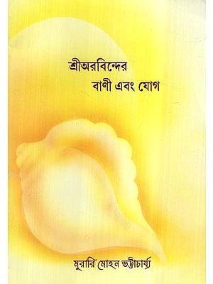 Sri Aurobinder Vani Abang Yog (Bengali)