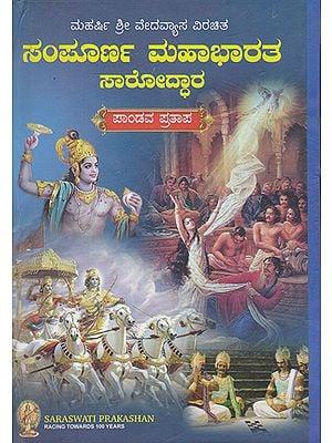 Sampurna Mahabharat (Pandava Pratap in Kannada)