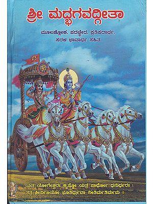 Shrimad Bhagavad Gita (Kannada)