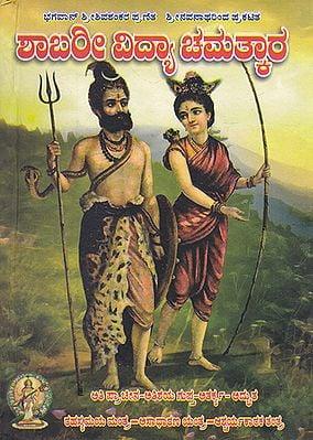 Shabari Vidya Chamatkara (Kannada)