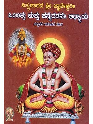 Nityapathada Shri Jnaneshwari (Kannada)