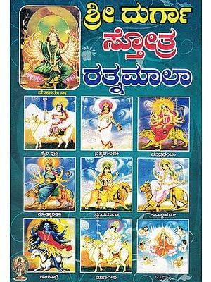 Shri Durga Stotra Ratnamala (Kannada)