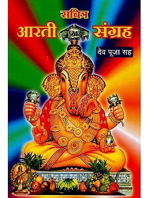 सचित्र आरती संग्रह- Sachitra Aarati Sangraha (Marathi)