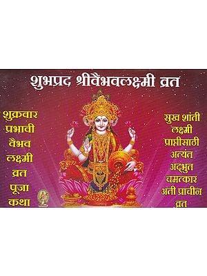 शुभप्रद श्रीवैभवलक्ष्मी व्रत- Shukravar Shubhprad Shri Vaibhav Lakshmi Vrata (Marathi)