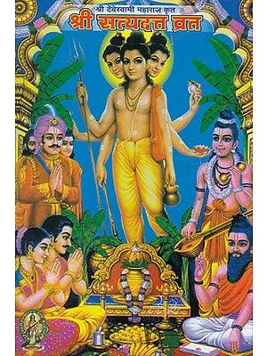 श्री सत्यदत्त व्रत- Shri Satya Datta Vrata (Marathi)