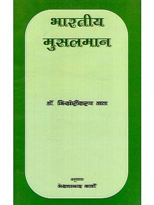 भारतीय मुसलमान - Indian Muslim