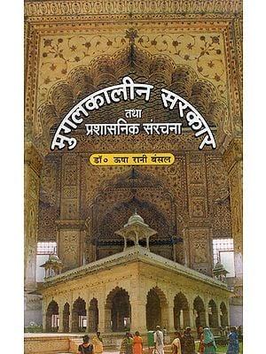 मुगलकालीन सरकार तथा प्रशासनिक संरचना - Mughal Government and Administrative Structure