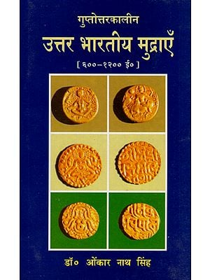 गुप्तोत्तरकालीन उत्तर भारतीय मुद्राएँ- ६००-१२०० ई० - Post Gupta North Indian Currencies 400-1200 AD (An Old and Rare Book)