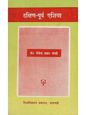 दक्षिण-पूर्व एशिया - South-East Asia (An Old and Rare Book)