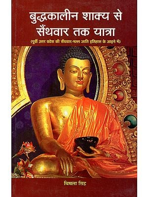 बुद्धकालीन शाक्य से सैंथवार तक यात्रा - Journey from Buddha Shakya to Sainthwar (In the Mirror of History of Sainthwar Malla Caste of Eastern Uttar Pradesh)