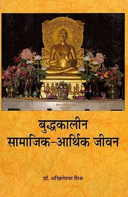 बुद्धकालीन सामाजिक-आर्थिक जीवन - Buddha Socio-Economic Life