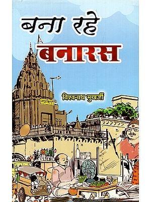 बना रहे बनारस - Bana Rahe Banaras