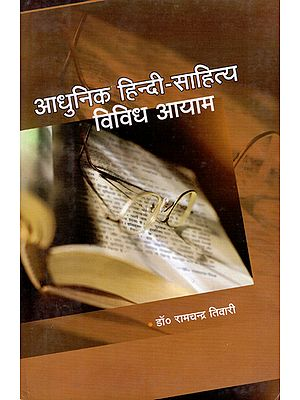 आधुनिक हिन्दी साहित्य विविध आयाम - Modern Hindi Literature Diverse Dimensions