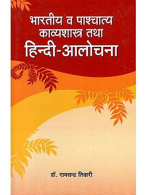 भारतीय व पाश्चात्य काव्यशास्त्र तथा हिन्दी आलोचना - Indian and Western Poetry and Hindi Criticism