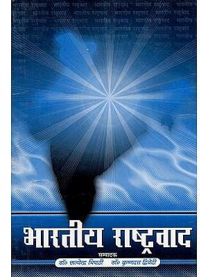 भारतीय राष्ट्रवाद - Indian Nationalism (An Old and Rare Book)