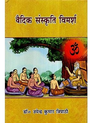 वैदिक संस्कृति विमर्श- Vedic Culture Discourse