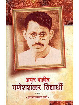 अमर शहीद गणेशशंकर विद्यार्थी - Amar Shaheed Ganesh Shankar Vidyarthi
