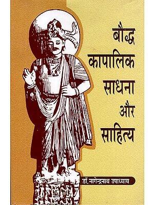 बौद्ध कापालिक साधना और साहित्य - Buddhist Kapalika Practice and Literature