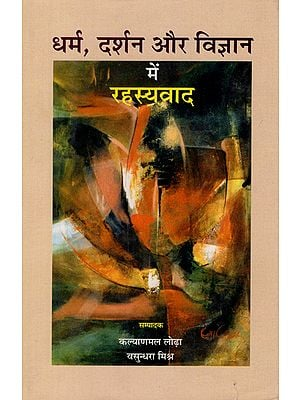 धर्म, दर्शन और विज्ञान में रहस्यवाद - Mysticism in Religion, Philosophy and Science (An Old and Rare Book)