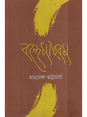 Bande Mataram (Bengali)