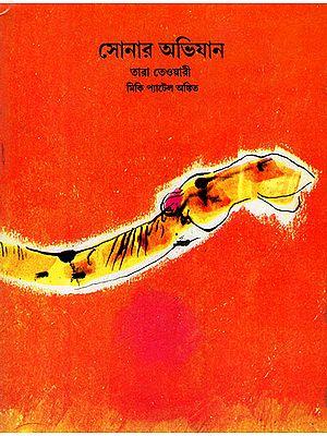 Son's Adventure (Bengali)
