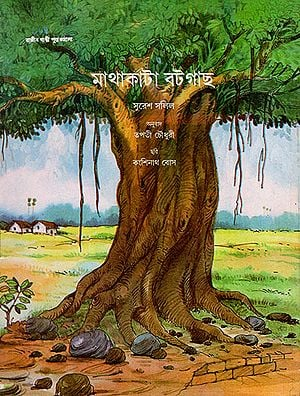 Sirkata Bargad (Bengali)