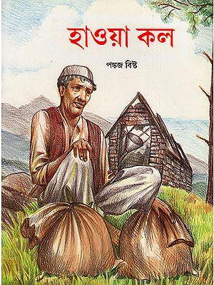 Ghat (Bengali)