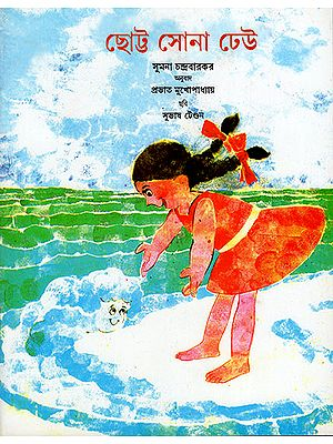 The Littlest Wave (Bengali)
