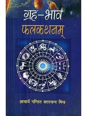 ग्रह भाव फलकथनम् - Graha Bhava Phalakathanam