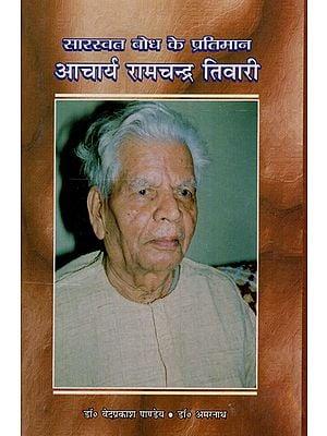 सारस्वत बोध के प्रतिमान आचार्य रामचन्द्र तिवारी - Parameters of Saraswat Perception Acharya Ramchandra Tiwari