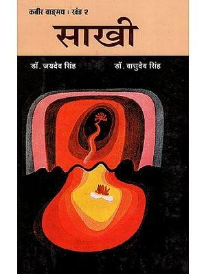 कबीर वाङ्मय: साखी - Kabir Vangmaya: Sakhi (Part 3)