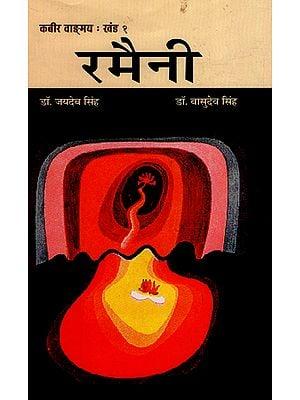 कबीर वाङ्मय : रमैनी - Kabir Vangmaya: Ramaini (Part 1)