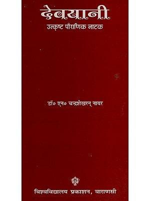 देवयानी - Devyani (Play)