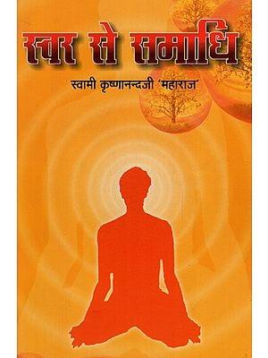स्वर से समाधि - Svara Se Samadhi