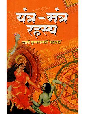 यंत्र-मंत्र  रहस्य - Yantra-Mantra Rahasya
