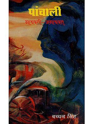 पांचाली: नाथवती-अनाथवत् - Panchali: Nathwati- Anaathavat