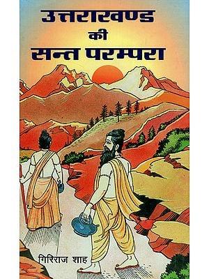उत्तराखन्ड की सन्त परम्परा - Saint Tradition of Uttarakhand