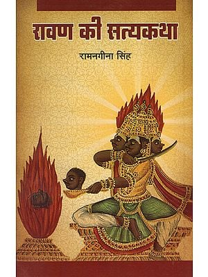 रावण की सत्यकथा - Ravan ki Satyakatha