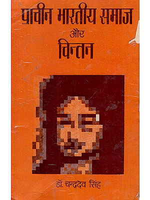 प्राचीन भारतीय समाज और चिन्तन - Ancient Indian Society and Thinking (An Old and Rare Book)