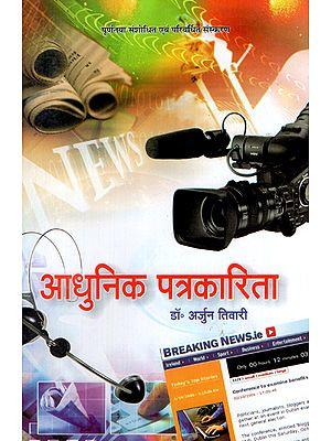 आधुनिक पत्रकारिता - Modern Journalism
