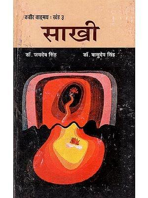 साखी- Sakhi of Kabir Das (An Old Book)