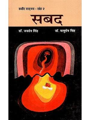 सबद - Sabada of Kabir Das